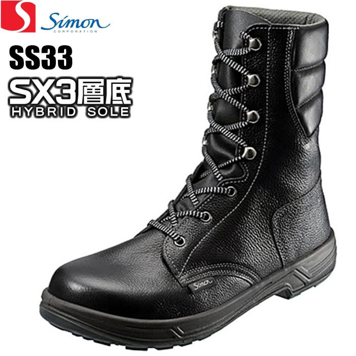シモン Simon 安全靴 安全ブーツ SS33 黒 ブラック 30.0 (長編上靴)
