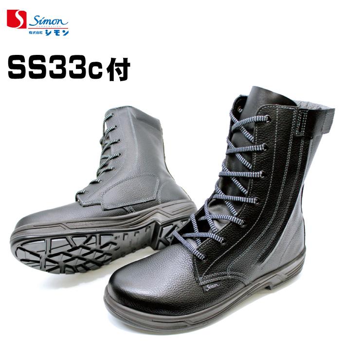 シモン Simon 受注生産品 安全靴 安全ブーツ 買収 SS33C付 黒 ブラック 長編上靴 チャック付
