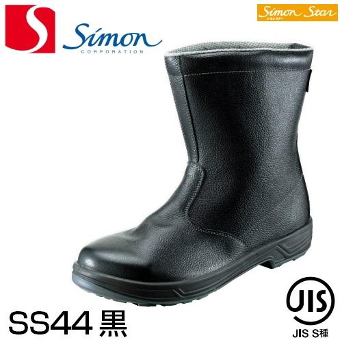 シモン Simon 安全靴 安全ブーツ SS44 黒 ブラック (半長靴)