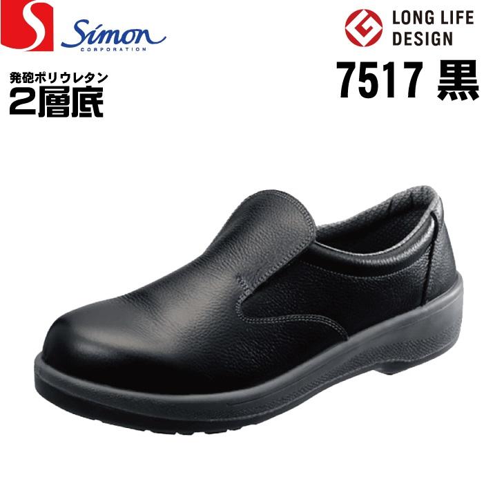 シモン Simon 買い物 安全靴 通信販売 7517 紐なしタイプ 黒 短靴 ブラック