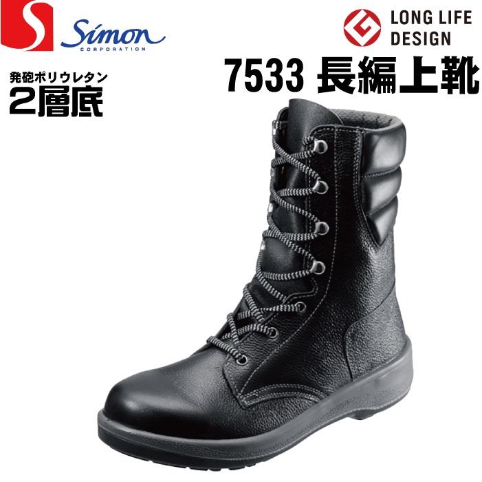 シモン Simon 安全靴 豪華な 7533 ブーツタイプ ブラック 長編上靴 即出荷 黒