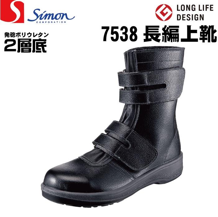 シモン 商品 Simon 安全靴 ランキングTOP10 7538 黒 ブラック 長編上靴 マッジク式 ブーツタイプ