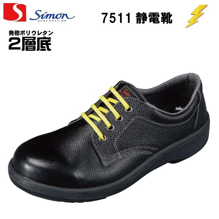 バースデー 記念日 ギフト 35%OFF 贈物 お勧め 通販 シモン Simon 安全靴 静電靴 黒 ブラック 短靴 7511