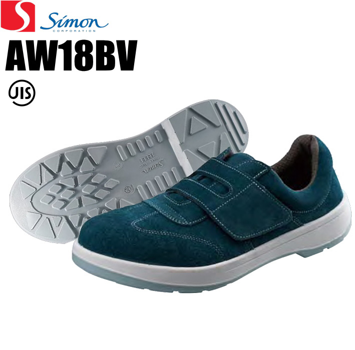 シモン 爆安 Simon 安全靴 AW11BV 高級感のあるベロア素材を採用 短靴 マッジク式 ベロア 再再販