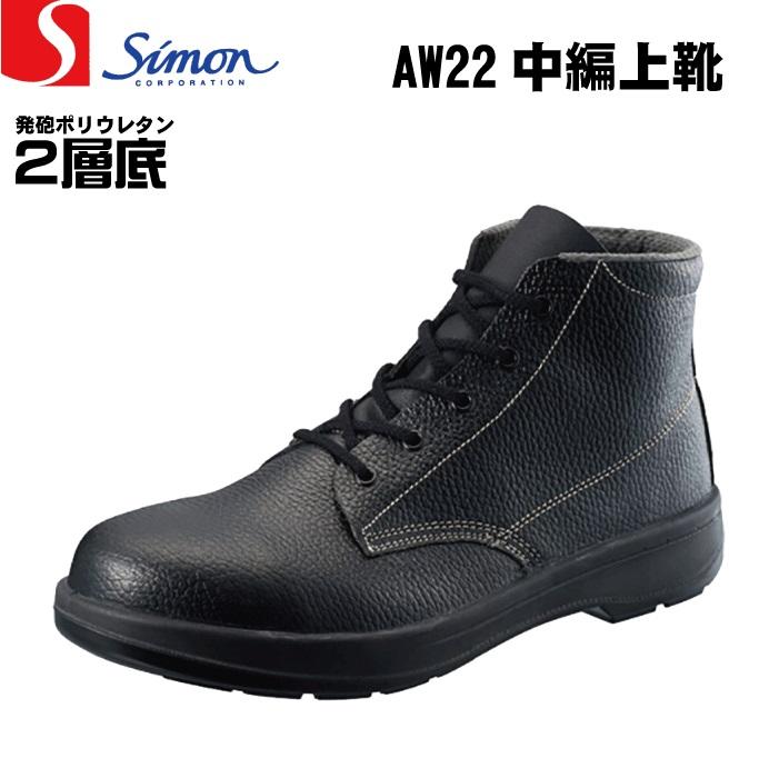 シモン Simon ※アウトレット品 お歳暮 安全靴 AW22 黒 ブーツタイプ ブラック 中編上げ 足首をしっかり支えるハイカット