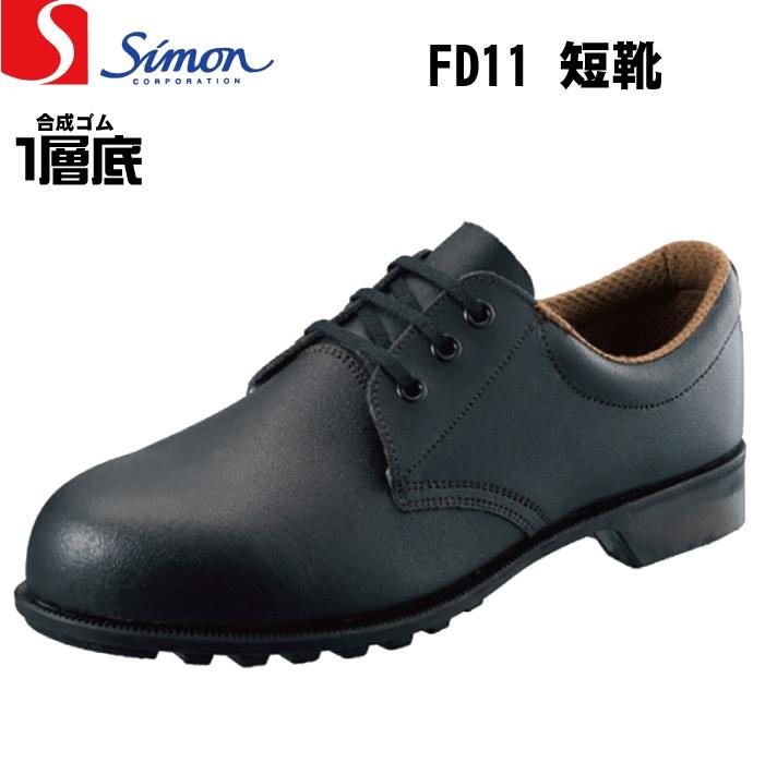 シモン Simon 安全靴 FD11 新作 人気 黒 ワイドな銅製先芯入り 短靴 ブラック 誕生日 お祝い スモールサイズあり