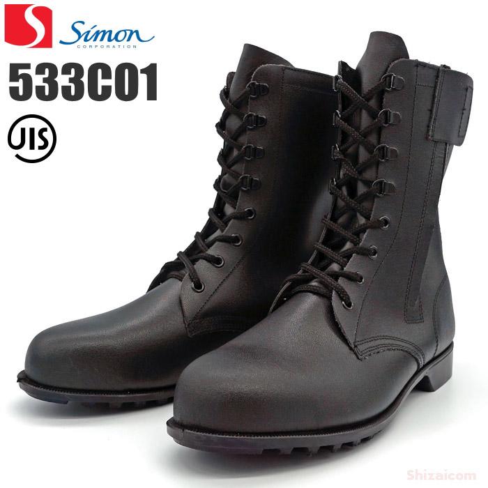 シモン Simon 一部予約 安全靴 公式 533C01 黒 外側にチャック付でラクに脱着 ブラック 長編上げ ブーツタイプ