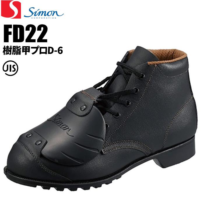 シモン Simon 安全靴 FD22樹脂甲プロD-6 超目玉 樹脂甲プロテクターが足を保護 直営店 黒 編上靴 ブラック