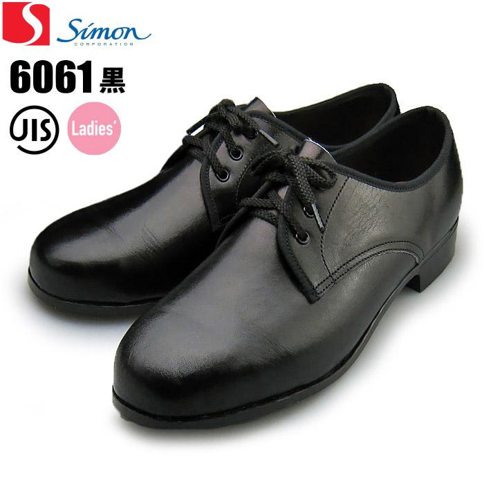 シモン ※アウトレット品 Simon 直営限定アウトレット 安全靴 6061黒 レディース短靴 ブラック 女性の足にフィットするデザイン
