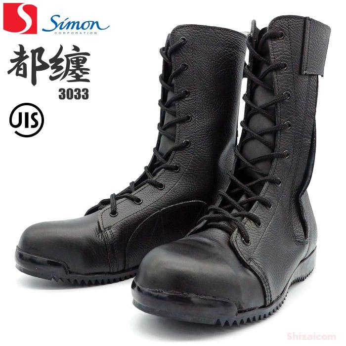 シモン Simon 中古 安全靴 3033都纏 黒 長編上靴 足場をしっかり捉える平らな足底 返品送料無料 高所作業用 ブラック