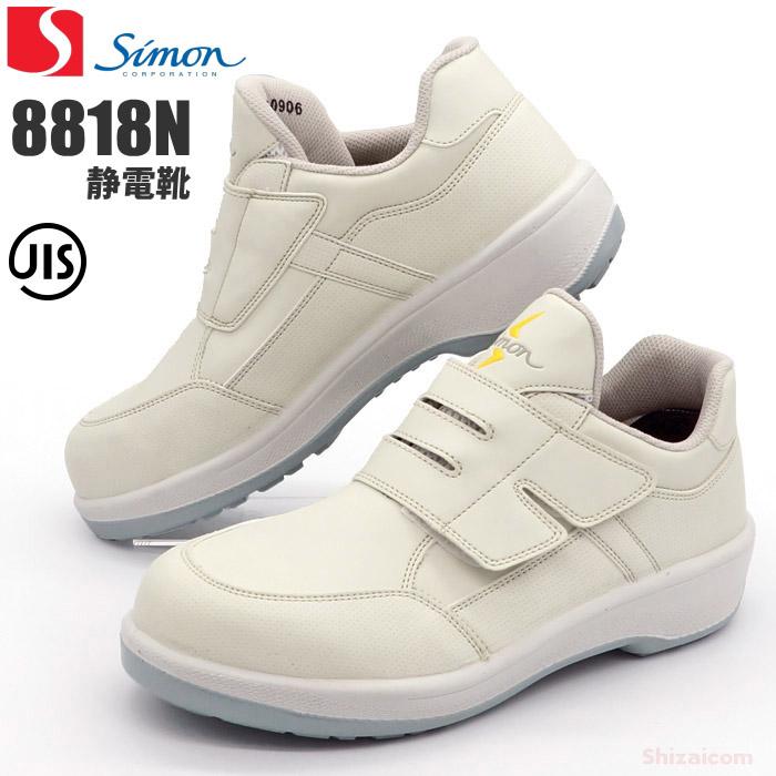 シモン Simon 値下げ 静電安全靴8818N 白 ホワイト 本日限定 滑りにくい靴底の静電靴 マッジク式短靴