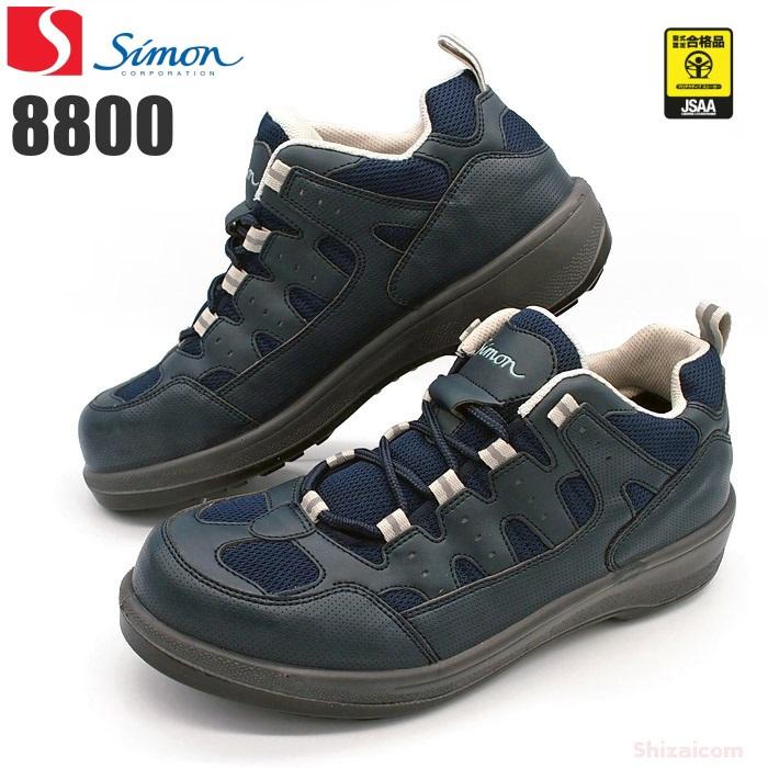 シモン Simon 安全靴8800 紺 キングサイズ有り ひも通し部の反射材で夜間も安心 ネイビー 短靴 新色 激安セール