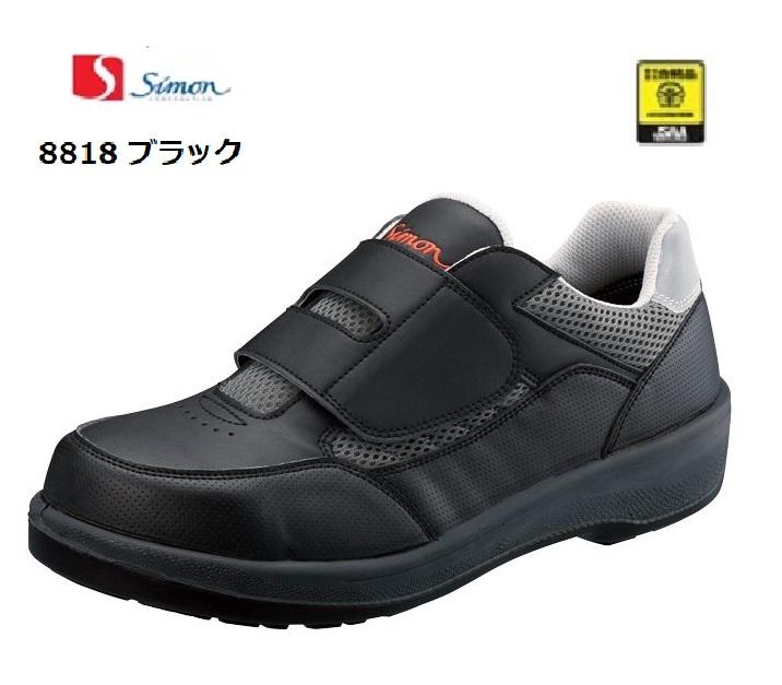 シモン Simon 安全靴8818 最安値に挑戦 黒 ブラック 今だけ限定15%OFFクーポン発行中 甲被は通気性の高いメッシュ素材 スモールサイズ マッジク式短靴 キングサイズ