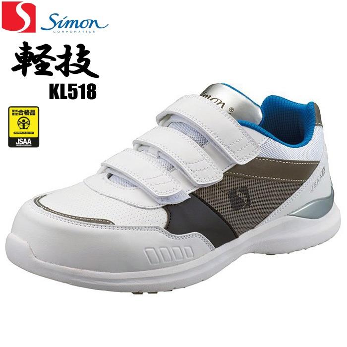 シモン Simon 軽量安全靴KL518 白 国内在庫 ネイビー 短靴 かかとに反射材を仕様 マジックテープ 新商品 側面 つま先 訳あり