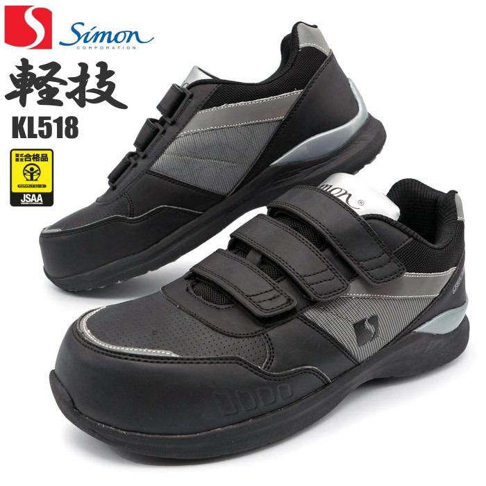 新作 人気 シモン Simon 軽量安全靴KL518 黒 シルバー 短靴 マジックテープ 新商品 つま先 商品 かかとに反射材を仕様 側面