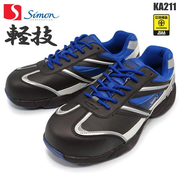 シモン 日本製 Simon 軽量安全靴KA211 黒 青 新商品 かかとの衝撃吸収に優れた軽量靴 ブラック ブルー 毎週更新 短靴