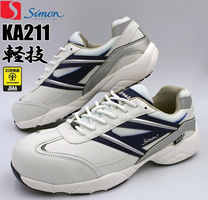 シモン Simon 販売期間 限定のお得なタイムセール 軽量安全靴KA211 白 青 かかとの衝撃吸収に優れた軽量靴 新商品 ホワイト 公式ストア ブルー 短靴