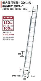 ピカ 2連はしご 2PRO-73B 【個人宅配不可商品】