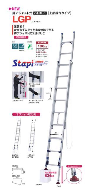 ピカ 脚アジャスト式 2連はしご スタッピー LGP-44【個人宅配不可商品】
