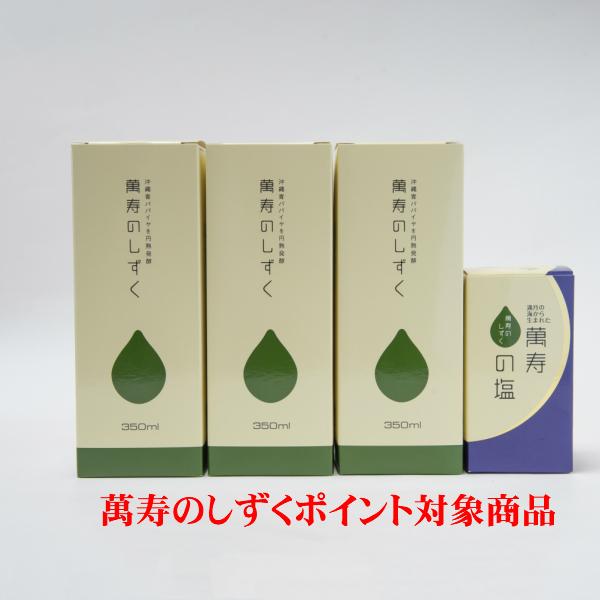 EM発酵健康エキス【萬寿のしずく 350ml】3本セット+萬寿の塩