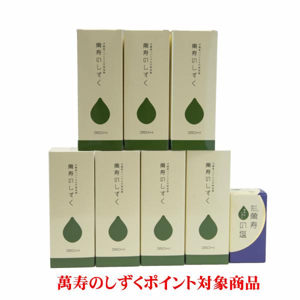 EM発酵健康エキス【萬寿のしずく 350ml】7本セット+おまけで萬寿の塩