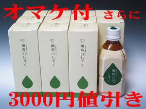 選べるオマケ付【萬寿のしずく350ml】12本セット