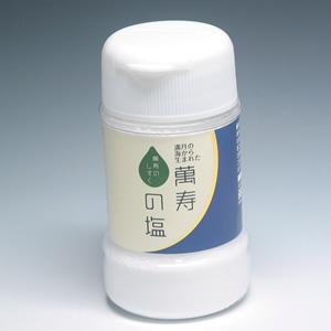 6年間で25万本売れたEM蘇生海塩の後継品 萬寿の塩 買い取り 90gボトル 当店限定販売 EM蘇生海塩