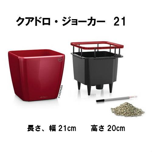 【送料・代引手数料無料】ドイツ製植木鉢 室内、屋外でも使える底面給水型軽量プランター【レチューザ・クアドロ・ジョーカー 21】