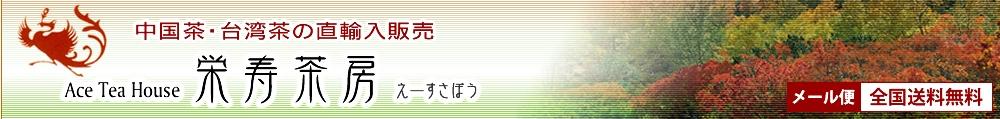 栄寿茶房 ACETEAHOUSE:国茶や台湾茶の烏龍茶などギフトにも最適な厳選された50種類の茶葉通販