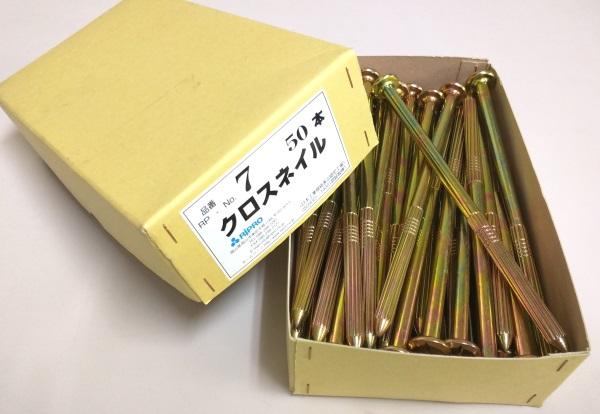 リプロ クロスネイルNo.7(50本入) 砂利道用 L-205mm【測量鋲/釘/測量ポイント/標示/コノエネイルNo.7同等品/土地家屋調査士】