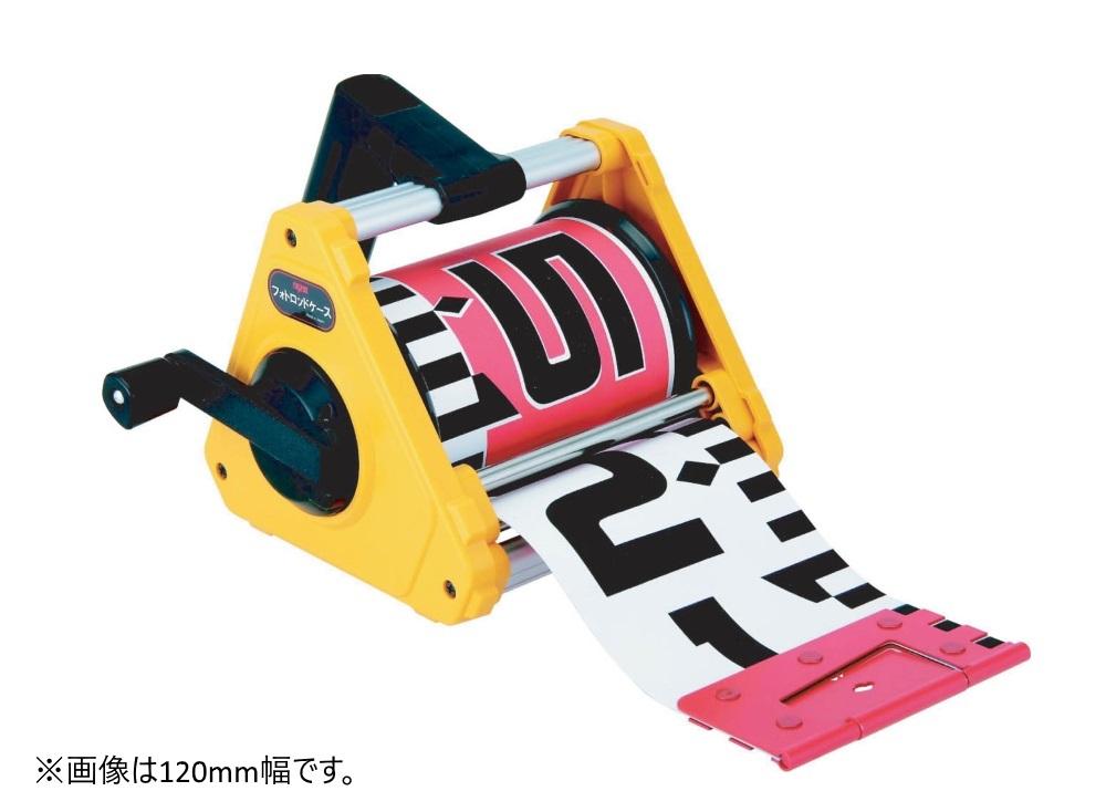 MYZOX マイゾックス フォトロッド 150mm幅 10m 専用ケース付 150-10C (表20cm赤白タテ目盛 裏1m赤白裏ヨコ目盛) 【工事写真 リボンテープ】