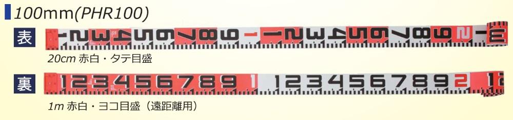[送料無料] MYZOX マイゾックス フォトロッド 100mm幅 30m テープのみ PHR100-30K (表20cm赤白タテ目盛 裏1m赤白裏ヨコ目盛) 【工事写真 リボンテープ】