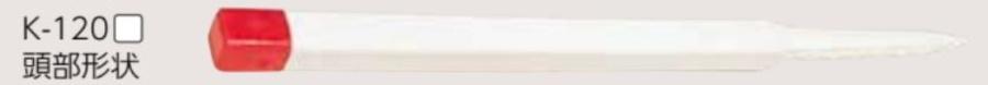 エタプロン 十全 測量杭 中空プラスチック K-120 60×60×1200mm 20本 赤キャップ 測量 土地家屋調査 プラスチック境界杭 地籍調査 プラ杭 境界杭