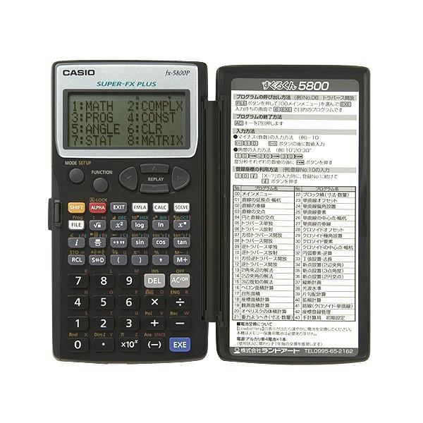ハイビスカス測量電卓 すぐるくん5800 オリジナルバージョン プログラム関数電卓 携帯測量ツール