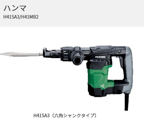 HIKOKI ハンマ H41SA3 [電動ドリル 電動工具]