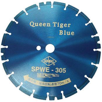 サンピース SPWE-305 湿式ダイヤモンドブレード クイーンタイガーブルー 外径311mm 穴径27mm 【土木工事/アスファルト切断/コンクリート切断】
