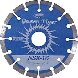サンピース ダイヤモンドカッター 乾式 NSX-20(22) 外径125mm ダイヤ厚2.2mm 穴径22mm ショートチップセグメントタイプ 【ブロック切断/コンクリート切断/レンガ切断/瓦切断/タイル切断】