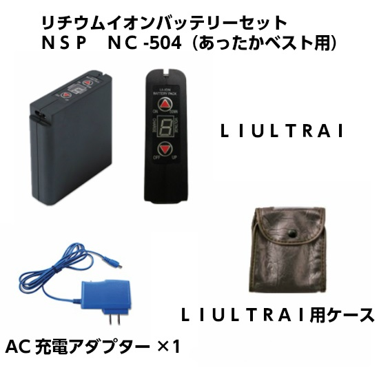 NSPあったかベスト用リチウムイオンバッテリーセット LI-ULTRA1