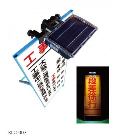 ソーラー式看板ライト キタムラ産業 KLG-007 NETI登録番号KK-110011-VE LED警告灯 LED工事灯 保安用品