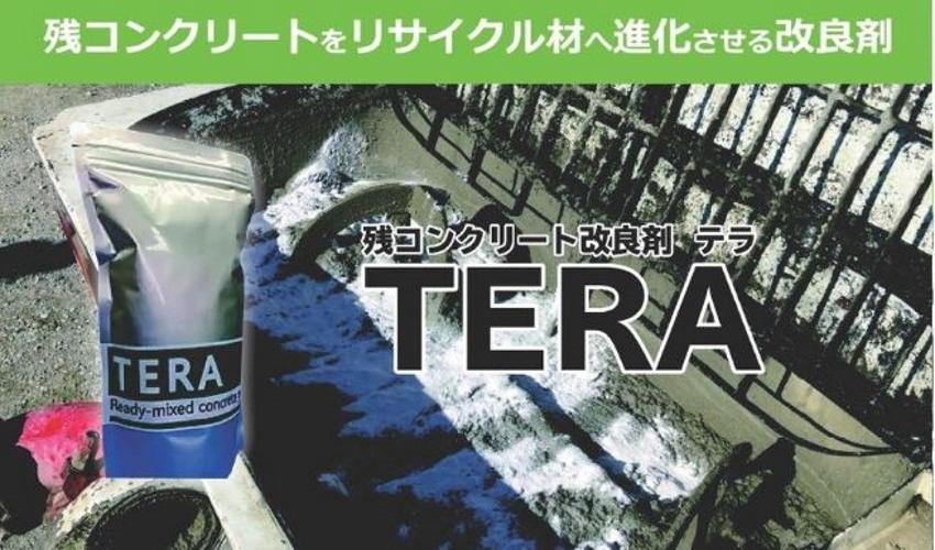 残コンクリート改良剤 テラ TERA 1袋(800g入)10個セット ウッドプラスチックテクノロジー 残コンクリートが産業廃棄物で無くなります