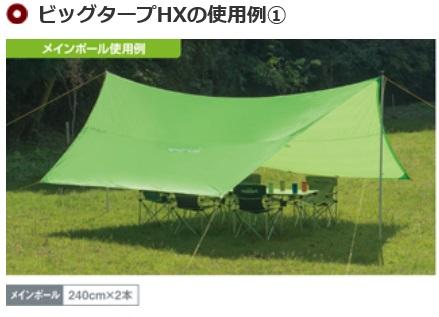 mont-bell モンベルビッグタープHX 240cmポール2本付き キャンプ サイクリング ツーリング 優れた防水性
