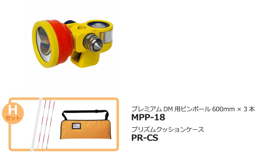 myzox マイゾックス M-1500MP Hセット プレミアムDM用ピンポール600mmx3本 プリズムクッションケース付きセット 【測量/土木/光波用反射ミラー】