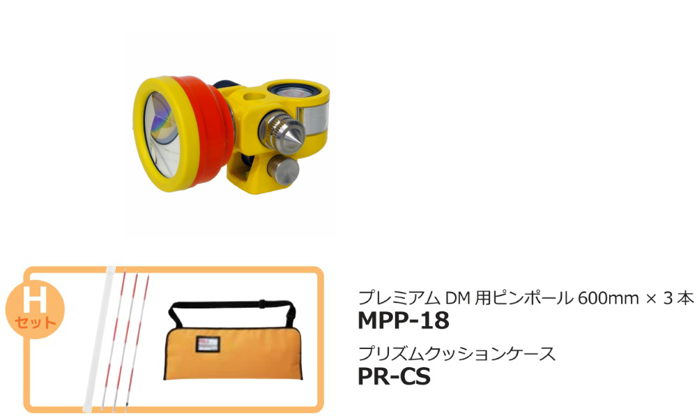 myzox マイゾックス M-1500GP Hセット プレミアムDM用ピンポール600mmx3本 プリズムクッションケース付きセット 【測量/土木/光波用反射ミラー】