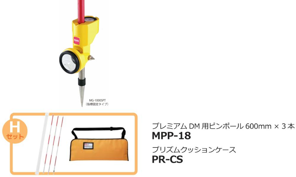 myzox マイゾックス MG-1000SPT Hセット 指標固定タイプ 定数0 プレミアムDMピンポール600mm x 3本 プリズムクッションケース付 【測量/土木/光波用反射ミラー】