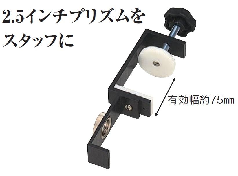 [送料無料] MYZOX マイゾックス スタッフ用アダプター PA-2 スタッフ側面2.5インチプリズム用 【測量 測距 ミラー トータルステーション】