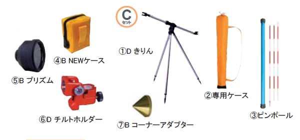 [送料無料] STS エスティーエス MINI-2000プリズムユニット Cセット 1-200-17-1 定数0 [ピンポールプリズムユニット 測量 測距 ミニプリズム]