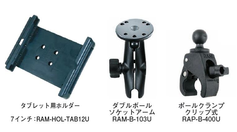 [送料無料] MYZOX マイゾックス TAB-7 タブレットホルダー 7インチ用一式 3点セット(ホルダー本体 ベース付ダブルソケットアーム ボールクランプ)