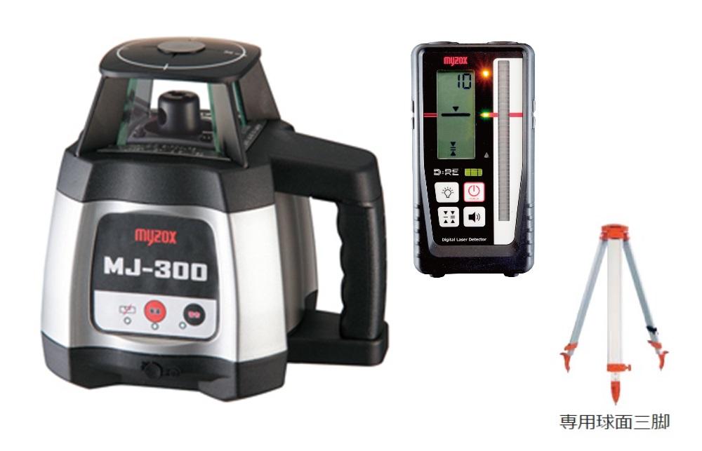 新品 MYZOX マイゾックス MJ-300S 自動整準レーザーレベル デジタル受光器(D-RE)セット 球面三脚付