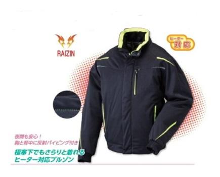 ヒーター内蔵可能型雷神防寒ブルゾン。極寒下でもさらりと着れる。夜間も安心の反射パイピング付。面状発熱体とバツテリーセットは別売。