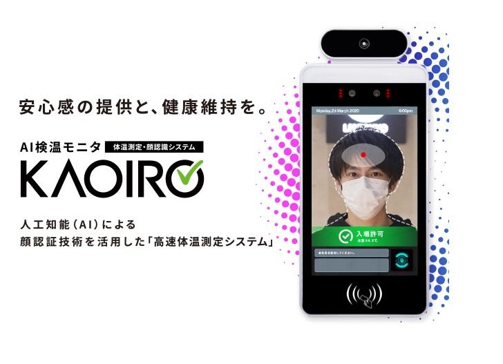 kaoiro AI 検温モニタ(初期調整代込み)体温測定 顔認証システム